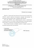 Благодарственное письмо от ООО НПЦ «Юман»